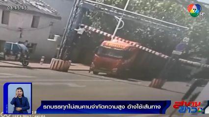ภาพเป็นข่าว : แบบนี้ก็ได้หรือ? รถบรรทุกไม่สนคานจำกัดความสูง ส่งคนปีนยกคานให้สูงขึ้น