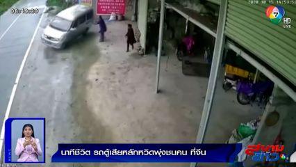 ภาพเป็นข่าว : นาทีชีวิต! รถตู้เสียหลักหวิดพุ่งชนคนหน้าโรงงาน ในจีน