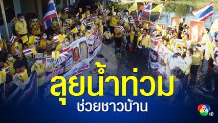 กลุ่มปกป้องสถาบันฯพิมาย สวมเสื้อเหลืองลุยน้ำท่วมช่วยชาวบ้าน
