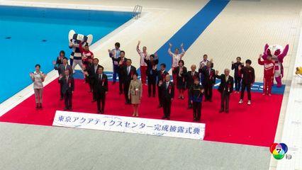 ญี่ปุ่น เปิดตัวสระว่ายน้ำโตเกียว โอลิมปิก 2020