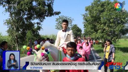 ภาพเป็นข่าว : ขี่ม้าแห่ขันหมาก! สินสอดแพะหนึ่งคู่-กระถินเต็มคันรถ