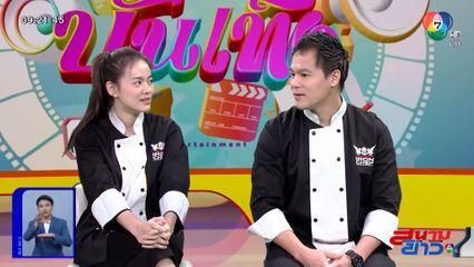 เชฟอาร์-เชฟบูม เล่าถึงความรู้สึกในการแข่งขัน The Next Iron Chef ซีซัน 2 รอบสุดท้าย : สนามข่าวบันเทิง