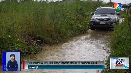 หาแนวทางซ่อมแซมถนนชำรุด หลังร้องเรียนมานานเกือบ 40 ปี จ.ราชบุรี
