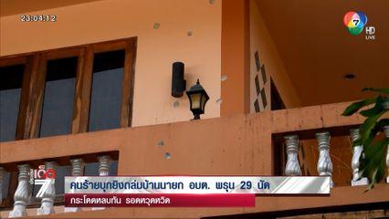 คนร้ายบุกยิงถล่มบ้านนายก อบต. พรุน 29 นัด กระโดดหลบทัน รอดหวุดหวิด