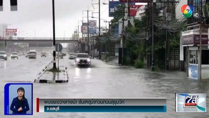 พบขยะขวางทางน้ำ ต้นเหตุน้ำท่วมถนนสุขุมวิท จ.ชลบุรี