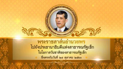 พระบาทสมเด็จพระเจ้าอยู่หัว มีพระราชสาส์นอำนวยพรไปยังประธานาธิบดีแห่งสาธารณรัฐเช็ก ในโอกาสวันชาติของสาธารณรัฐเช็ก ซึ่งตรงกับวันที่ 28 ตุลาคม 2563