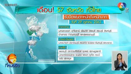 อุตุฯ เตือน 57 จังหวัดทั่วไทยรับมือฝนตกหนัก จากพายุโซนร้อน โมลาเบ