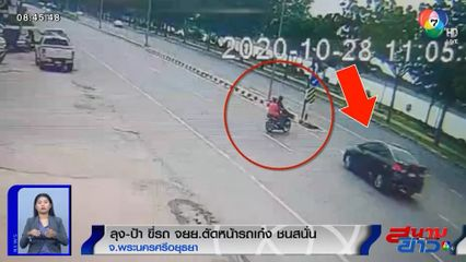ภาพเป็นข่าว : ลุงป้าขี่รถ จยย.ตัดหน้ารถเก๋ง ไม่ทันระวังถูกชนสนั่น!