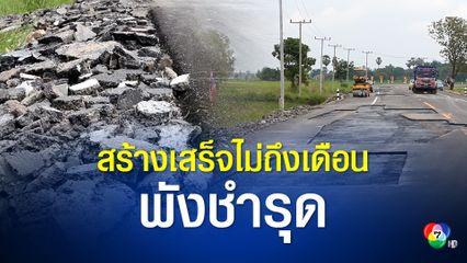 ป.ป.ช.รุดสอบโครงการซ่อมสร้างถนน เปิดใช้งานไม่ถึงเดือนชำรุดแล้ว