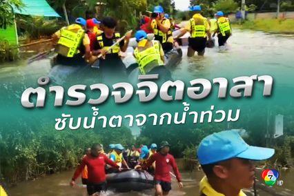 ตำรวจจิตอาสาเร่งช่วยชาวโคราชประสบภัยน้ำท่วม
