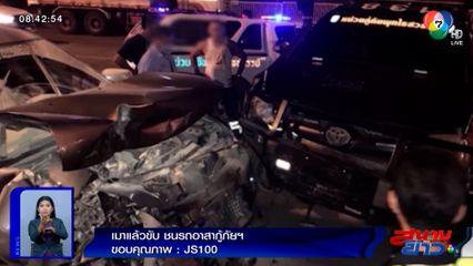 ภาพเป็นข่าว : ชนสนั่น! กระบะเมาแล้วขับ-ย้อนศร ชนรถอาสากู้ภัยฯ