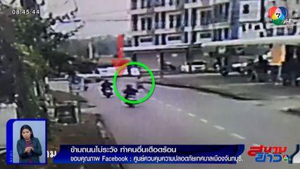 ภาพเป็นข่าว : อุทาหรณ์เตือนใจ! ข้ามถนนไม่ระวัง ทำคนอื่นเดือดร้อน