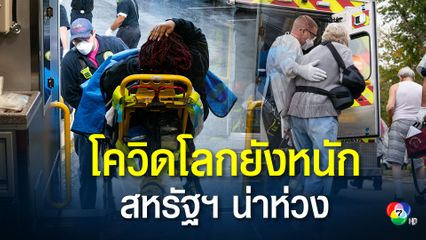 ทั่วโลกยังวิกฤต พบป่วยโควิด-19 ทะลุ 45 ล้านคน สหรัฐฯ วันเดียวป่วยกว่า 9 หมื่นคน