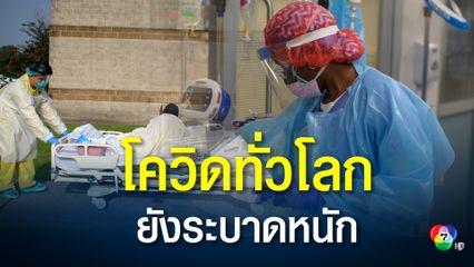 โควิดทั่วโลกยังระบาดหนัก ล่าสุดป่วยใกล้แตะ 55 ล้านคน องค์การอนามัยโลกเผยยอดผู้ป่วยทุบสถิติใหม่อีกรอบ