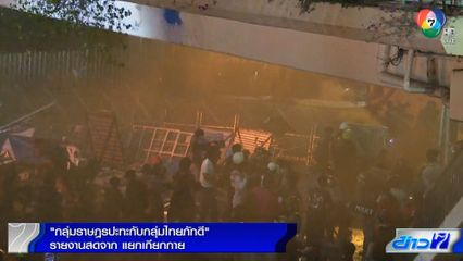 เดือด! กลุ่มราษฎรปะทะกลุ่มไทยภักดี พบมีเสียงระเบิด