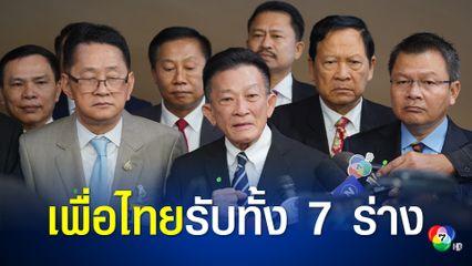 เพื่อไทยแถลงรับหลักการร่างแก้ไขรัฐธรรมนูญทั้ง 7 ฉบับ แต่ย้ำชัดไม่แตะหมวด 1 และหมวด 2