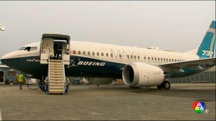 สหรัฐฯ อนุมัติให้โบอิง 737 แม็กซ์ กลับมาบินอีกครั้ง ตั้งแต่ 29 ธันวาคมนี้ เป็นต้นไป
