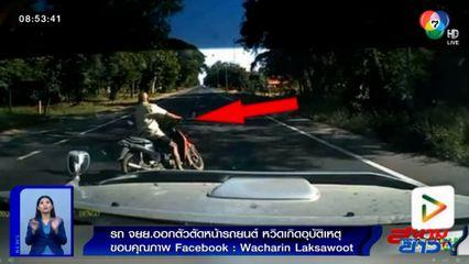 ภาพเป็นข่าว : วินาทีระทึก ลุงขี่ จยย.ตัดหน้ารถยนต์ หวิดเกิดอุบัติเหตุ