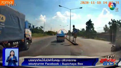 ภาพเป็นข่าว : อุทาหรณ์ กระบะบรรทุกถังน้ำไม่มีผ้าใบคลุม ปลิวกระจายลงถนน