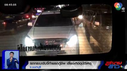 ภาพเป็นข่าว : เตือนภัย รถกระบะขับจี้ท้ายรถกู้ชีพ เสี่ยงเกิดอุบัติเหตุ