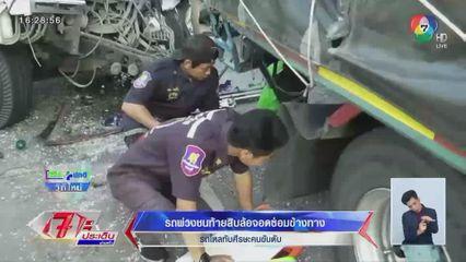 รถพ่วงชนท้ายสิบล้อจอดซ่อมข้างทาง รถไหลทับศีรษะคนขับเสียชีวิต