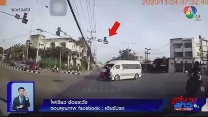 ภาพเป็นข่าว : ไฟเขียว ต้องระวัง นาที จยย.ออกตัวเร็วเจอรถตู้มาจากอีกแยกชนเต็มๆ