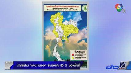 ภาคอีสาน-ตะวันออก เตรียมรับมือฝนหนัก 80 % ของพื้นที่