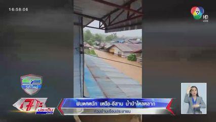 ฝนตกหนัก เหนือ – อีสานน้ำป่าไหลหลาก ท่วมบ้านเรือนประชาชน