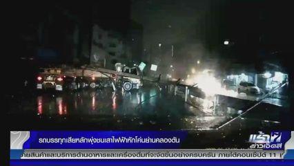 รถบรรทุกเสียหลักพุ่งชนเสาไฟฟ้าหักโค่น ย่านคลองตัน