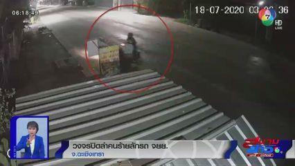 ภาพเป็นข่าว : ล่าคนร้ายลักรถ จยย. จ.ฉะเชิงเทรา
