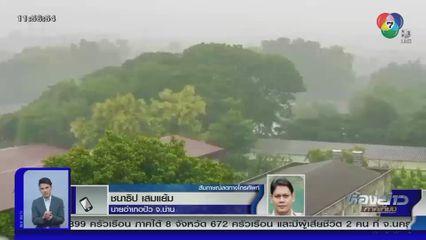พายุซินลากู อ่อนกำลังเป็นหย่อมความกดอากาศต่ำ ศูนย์กลางฝนตกหนักพื้นที่อำเภอปัว