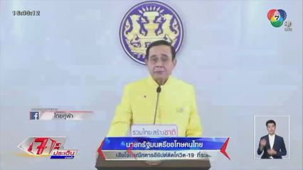 นายกรัฐมนตรีขอโทษคนไทย เสียใจกรณีทหารอียิปต์ติดโควิด-19 สั่ง ศบค. ทบทวนทุกมาตรการ