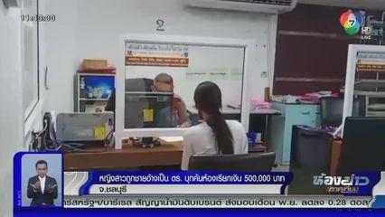 หญิงสาวถูกชายอ้างเป็นตำรวจบุกค้นห้องเรียกเงิน 500,000 บาท จ.ชลบุรี