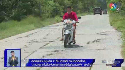 คอลัมน์หมายเลข 7 : 3 หน่วยงานจับมือขจัดทุกข์ชาวสระบุรีเร่งซ่อมถนนพัง ตอนที่ 2