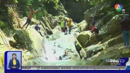รายงานพิเศษ : น้ำตกเหวม่วง อันซีนไทยแลนด์แห่งใหม่ จ.ชุมพร
