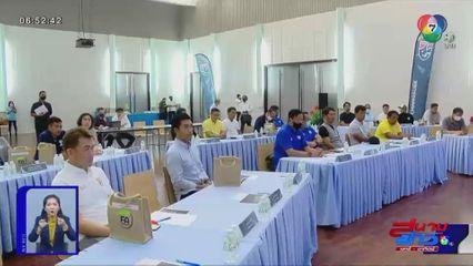 สุดยอดโค้ชระดับ AFC โปรไลเซนส์ แลกเปลี่ยนความคิดเห็นพัฒนาฟุตบอลไทย