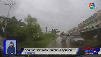 ภาพเป็นข่าว : อุทาหรณ์สลด! ขี่ จยย.กางร่ม ไม่เห็นทาง ถูกชนเสียชีวิต