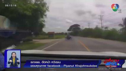 ภาพเป็นข่าว : รถ จยย. ตัดหน้า หวิดชน