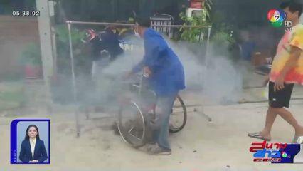 ระทึก! พ่นยากำจัดยุงลายลงท่อระบายน้ำ จู่ๆ เกิดระเบิดไฟลุกท่วม คาดก๊าซพิษสะสม