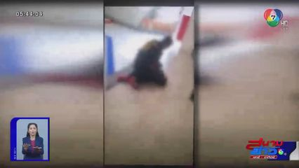 นักศึกษาแจ้งความถูกชายอ้างเป็นตำรวจทำร้ายร่างกายบาดเจ็บ