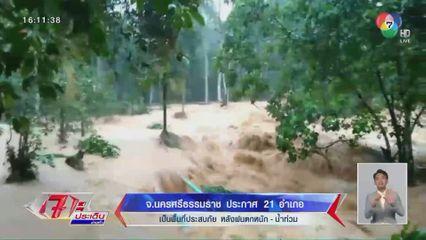 จ.นครศรีธรรมราช ประกาศ 15 อำเภอเป็นพื้นที่ประสบภัย หลังฝนตกหนัก-น้ำท่วม
