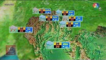 พยากรณ์อากาศวันนี้ 14 กรกฎาคม 2563