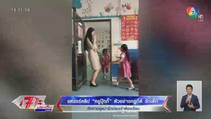 อดอมยิ้มไม่ได้! ครูปุ๊กกี้ ตัวอย่างครูที่ดี รักเด็ก ทักทายสุดน่ารักก่อนเข้าห้องเรียน