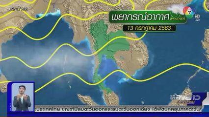 กรมอุตุฯ เตือน 12-14 ก.ค. ประเทศไทยมีฝนเพิ่มขึ้น