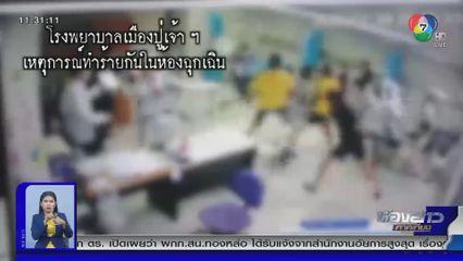 คดีวัยรุ่นยกพวกตีกันในโรงพยาบาล จับกุมผู้ก่อเหตุได้ทั้งหมดแล้ว