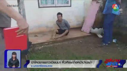 หนุ่มเมียนมาโหด! ฆ่าฟันคอเพื่อนร่วมชาติ หิ้วศีรษะทิ้งหน้าบ้านเช่า