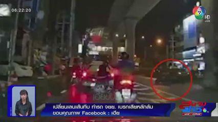 ภาพเป็นข่าว : เปลี่ยนเลนเส้นทึบ ทำรถ จยย. เบรกเสียหลักล้ม