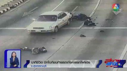 ภาพเป็นข่าว : นาทีชนเต็มๆ บิ๊กไบก์ชนท้ายรถเก๋งคาแยกไฟแดง