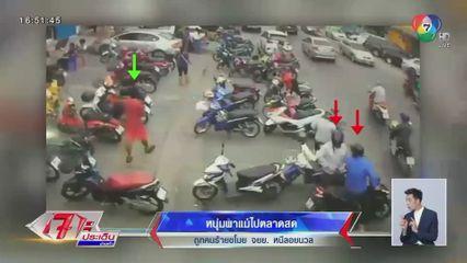 หนุ่มพาแม่ไปตลาดสด ถูกคนร้ายขโมยรถจักรยานยนต์หนีลอยนวล