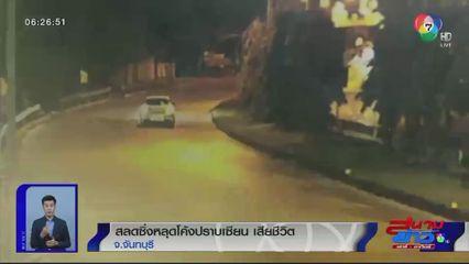 ภาพเป็นข่าว : สลดซิ่งหลุดโค้งปราบเซียน เสียชีวิต